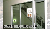ガラス耐火間仕切り・防火戸